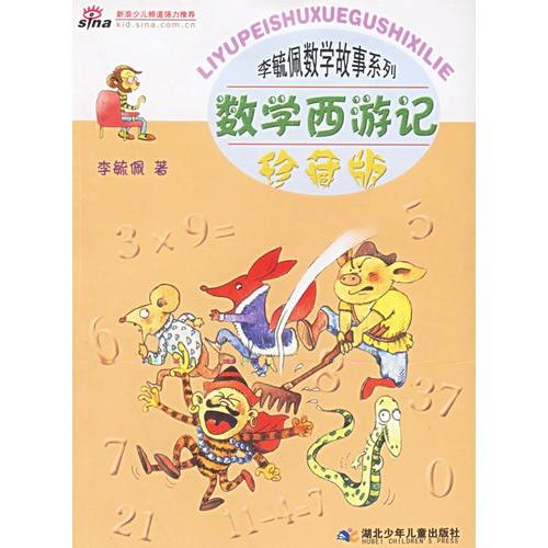 不一样的年级故事ar数学动画书6册小学生课外数学版小学一视频冀教图片
