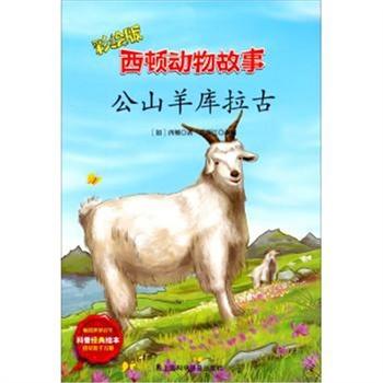 公山羊库拉古-西顿动物故事-彩绘版