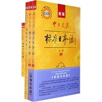 《中日交流标准日本语初级学习套装(含主教材、光盘、同步练习、词汇手册)》-点击查看大尺寸图片!