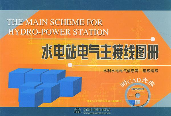 水电站电气主接线图册(附光盘一张)