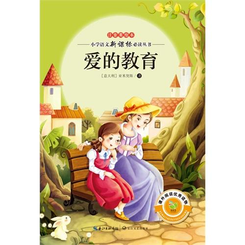 爱的v小学(注文新绘本小学语音美课标阅读狮子)小丛书教学设计图片