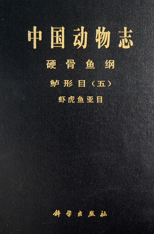 中国动物志 硬骨鱼纲 鲈形目(五)虾虎鱼亚目
