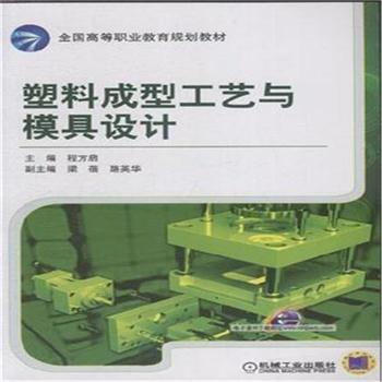 《塑料成型工艺与模具设计(