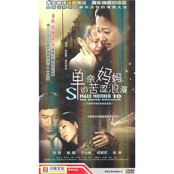 单亲妈妈的苦涩浪漫(5dvd)