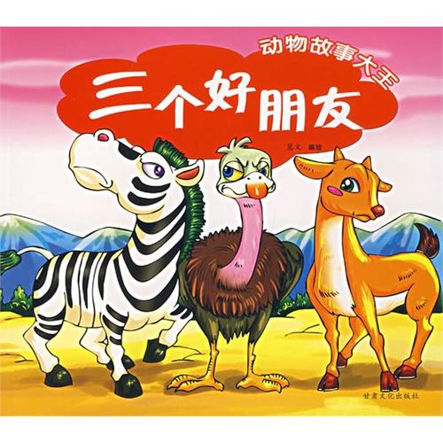 三个好朋友 动物故事大王图片
