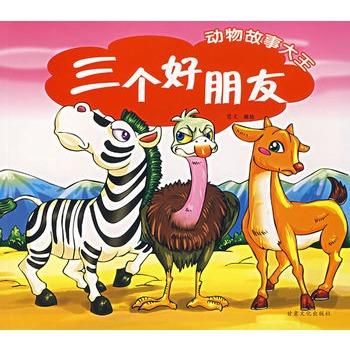 三个好朋友——动物故事大王