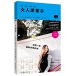 女人游首尔(一本关于玩在首尔和享受的书)
