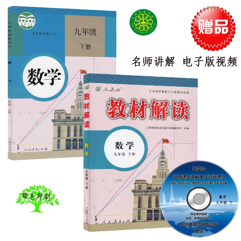 【包邮 初中9年级下册数学书 九年级下册数学