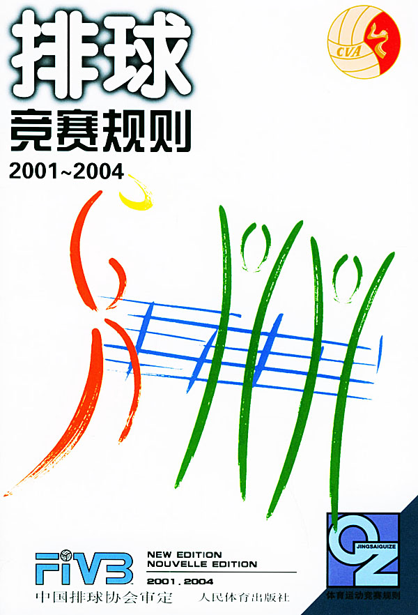 全新正版 排球竞赛规则 2001 2004