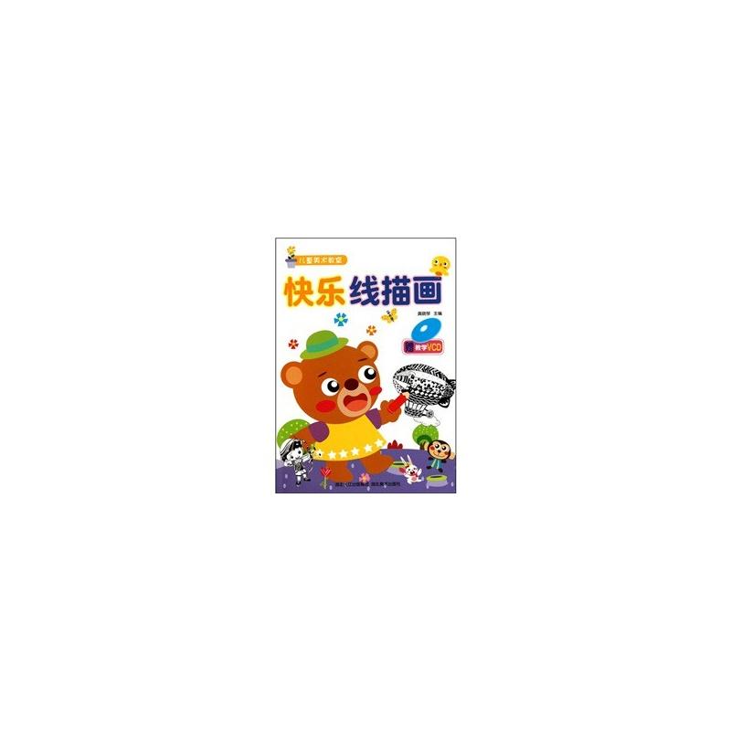 《儿童美术教室--快乐线描画》(龚晓琴.)【简介