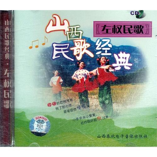 山西民歌经典:左权民歌(cd)
