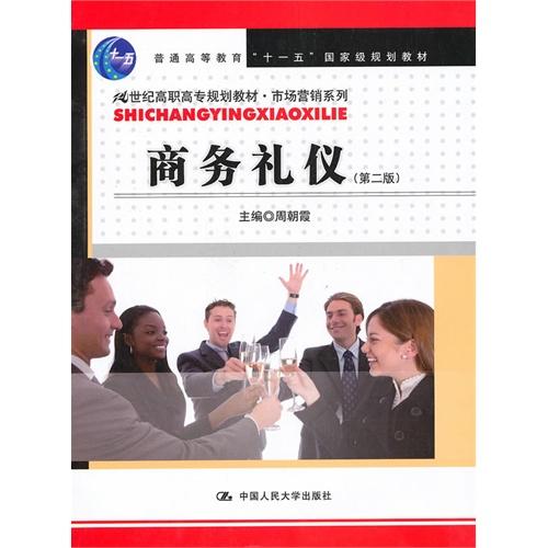 商务礼仪(第二版)(21世纪高职