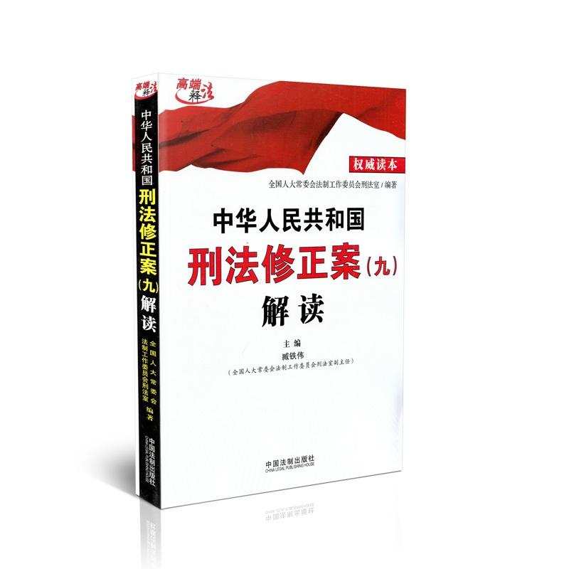 【中华人民共和国刑法全文(2015年修正)】