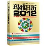 玛雅日历2012(2012年的每一天,玛雅日历都有记录!李欣频首度揭开玛雅每日能量的预言书!)