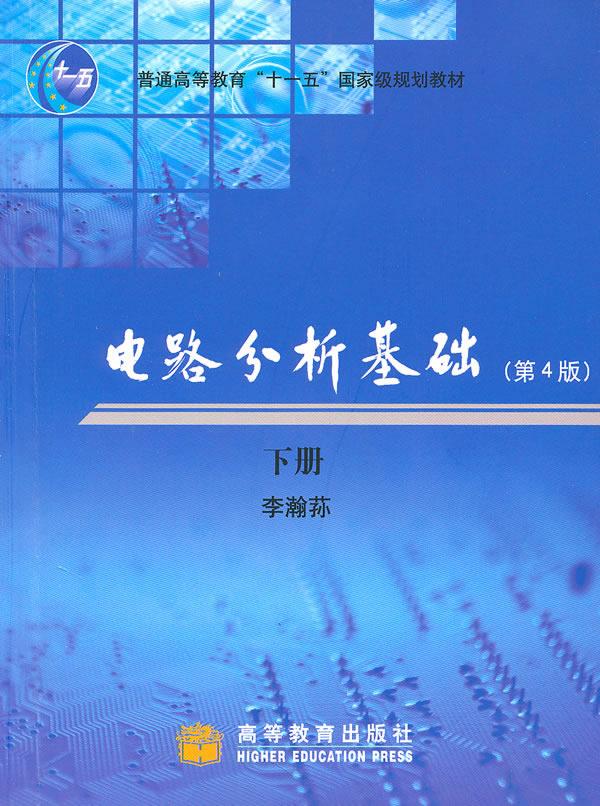 电路分析基础 下册