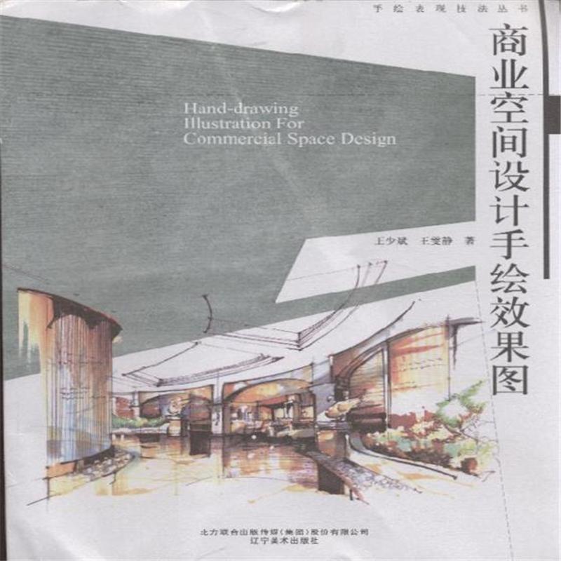 《商业空间设计手绘效果图》王少斌