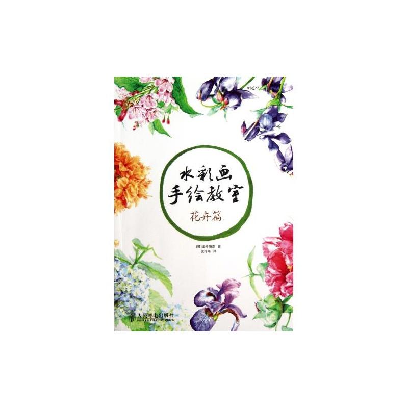《水彩画手绘教室(花卉篇)