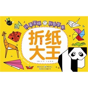 儿童手脑创意全书:简笔画大王 [平装]