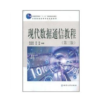 《现代数据通信教程(第三版)》