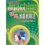 有关家庭教育的书籍大全_有关家庭教育的书籍推荐 - 徐黛妮 - 徐黛妮