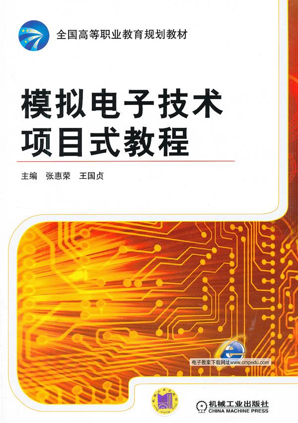 模拟电子技术项目式教程