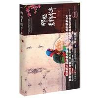 《那些素锦华年(在素锦的华年里,让心灵沸腾,感受青春最真实的模样……)》封面