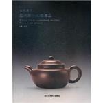 古韵清流——宜兴紫砂古器珍品