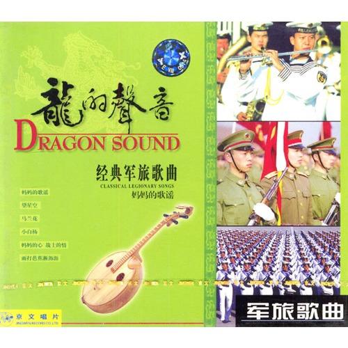 军旅歌曲:妈妈的歌谣(cd)