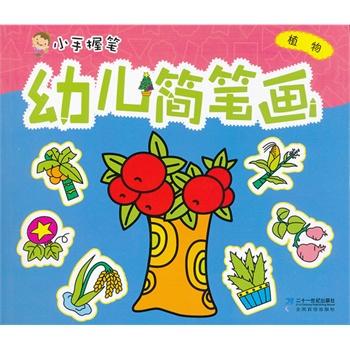 《幼儿简笔画 ——植物》李燕