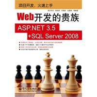 《Web开发的贵族――ASP.NET3.5 SQLServer2008》封面
