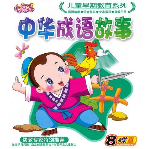 中华成语故事——儿童早期教育系列(4vcd)