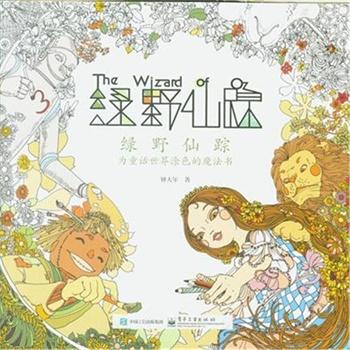 绿野仙踪-为童话世界涂色的魔法书