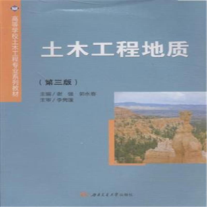 《土木工程地质-(第三版)》谢强