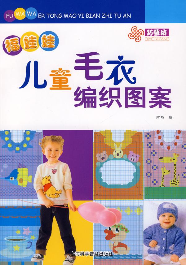 福娃娃儿童毛衣编织图案
