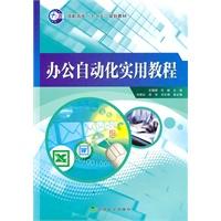 《办公自动化实用教程》封面