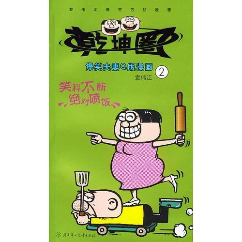 去以下商家购物可获得返现或易币 登录拿返现   袁伟江爆笑四格漫画