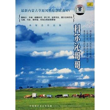科尔沁哥哥:最新内蒙古草原风情原创歌曲mv(dvd)价格