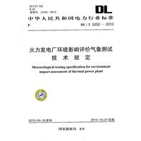 《DL/T5252》封面