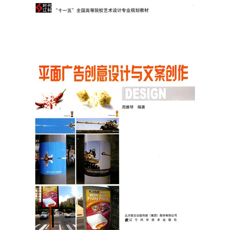 平面广告创意设计与文案创作