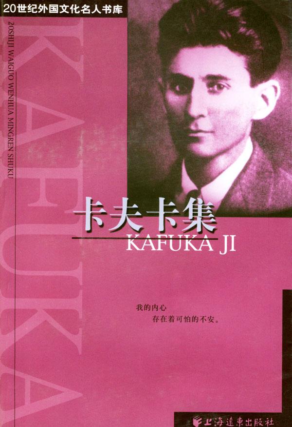 20世纪外国文化名人书库:卡夫卡集下载