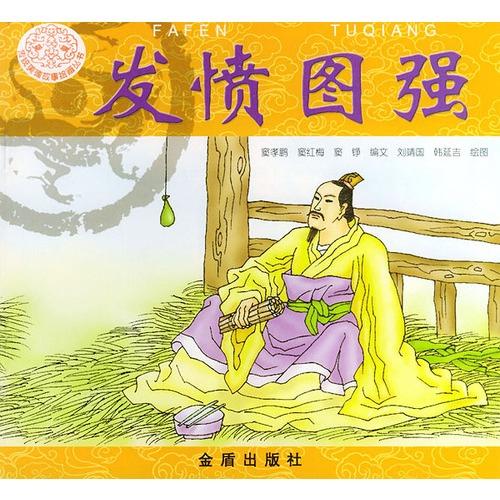 【发愤图强——传统美德故事绘画丛书图片】高清图图片