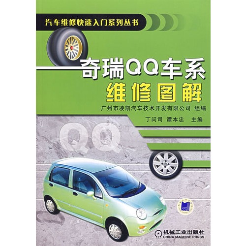 奇瑞QQ车系维修图解 汽车维修快速入门系列丛书图片高清图片