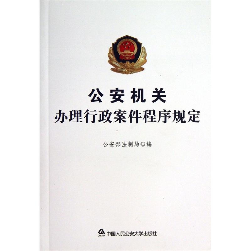 【公安机关办理行政案件程序规定 公安部法制