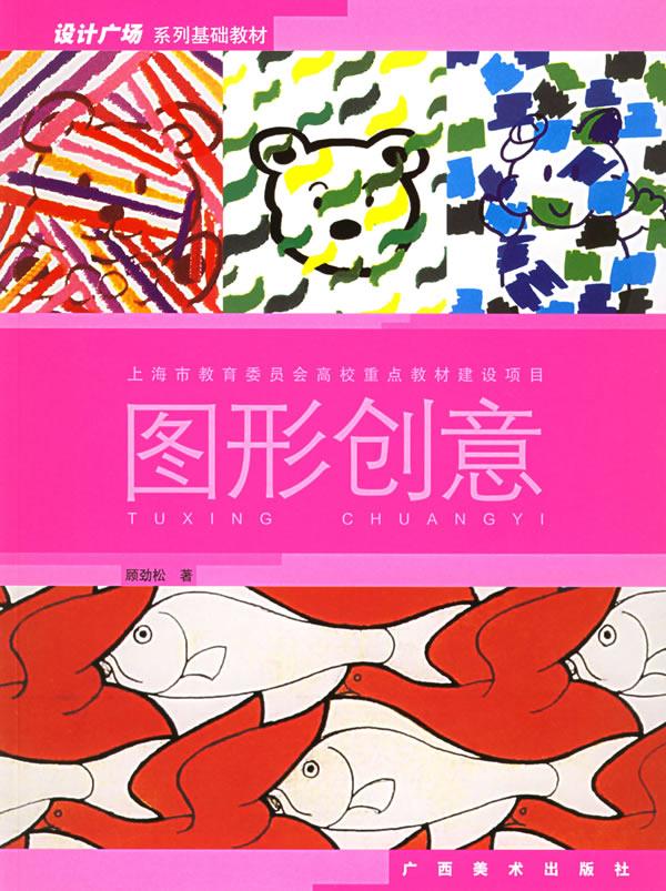 满88元免邮 图形创意——设计广场系列基础教材 徐伟德,黄元庆图片