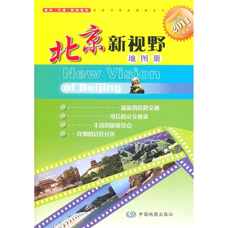 北京新视野地图册(新版2011中英对照)