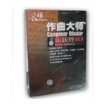 作曲大师v6 2008版简谱五线谱合一音乐制作软件