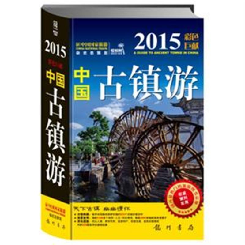 【2015 中国古镇游 彩色巨献图片】高清图