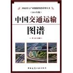 中国交通运输图谱