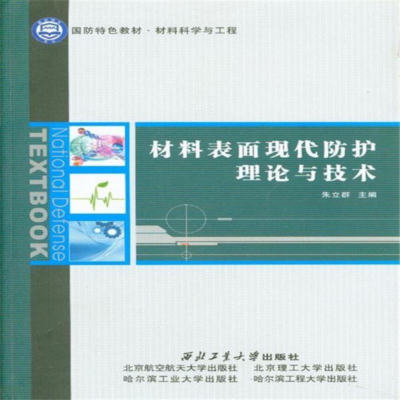 《材料表面现代防护理论与技术》朱立群