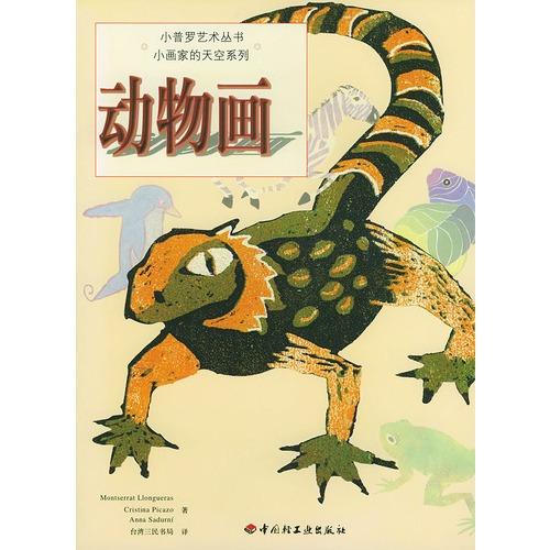 小普罗艺术丛书,小画家的天空系列:动物画